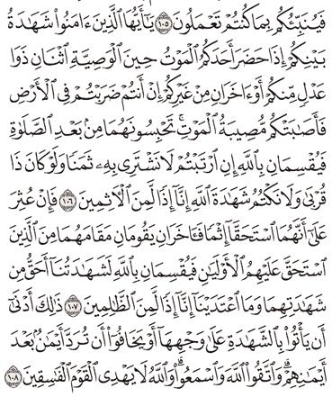 Tafsir Surat Al-Maidah Ayat 106, 107, 108, 109, 110