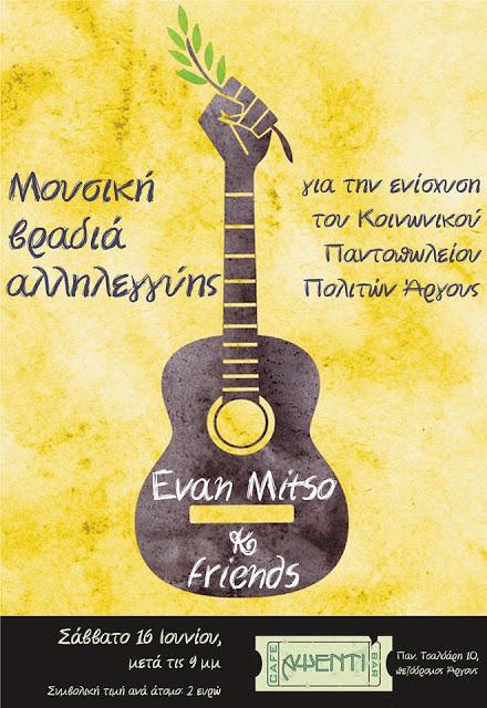 Μουσική βραδιά αλληλεγγύης από το Κοινωνικό Παντοπωλείο Πολιτών Άργους