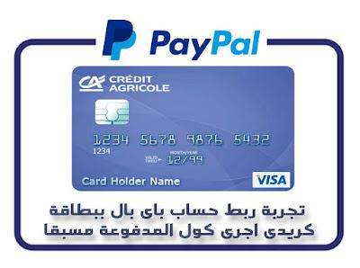 تجربتى مع بطاقة فيزا كريدى اجرى كول وسحب المال من باى بال