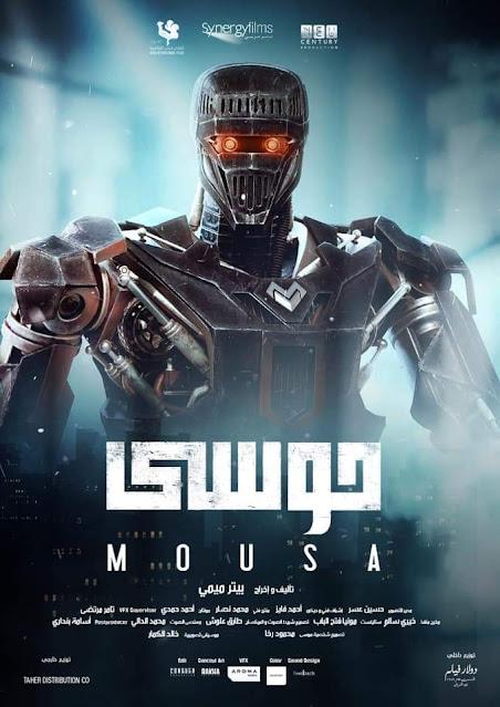 """١١ أغسطس موعد عرض فيلم""""موسى"""""""