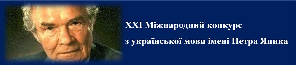 Стартував І етап ХХІ Міжнародного конкурсу з української мови імені Петра Яцика