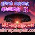 Lagna Palapala Ada Dawase  | ලග්න පලාපල | Sathiye Lagna Palapala 2020 | 2020-08-31