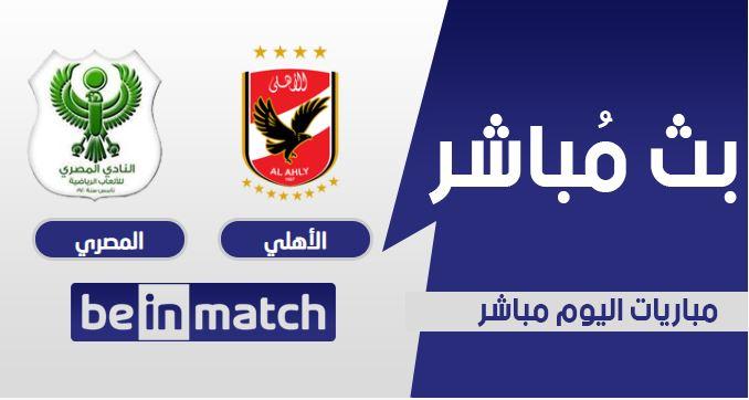 مقابلة الأهلي والمصري البورسعيدي اليوم