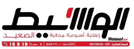 جريدة وسيط الصعيد عدد الجمعة 24 مارس 2017 م