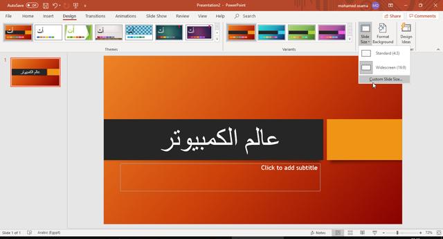 اظهار الصفحات بشكل أفقي وعمودي في عروض باوربوينت Screenshot_2