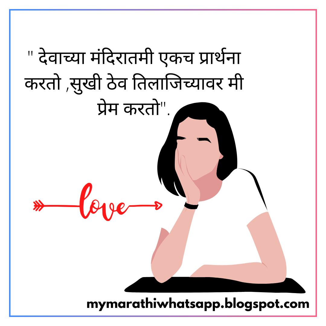 Best Marathi Poems | Love Poems In Marathi