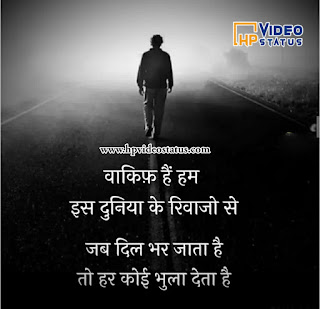 Best Hindi Sad Shayari, Latest Emotional Shayari, New Painful Quotes