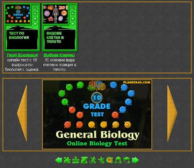 Тестове по Биология