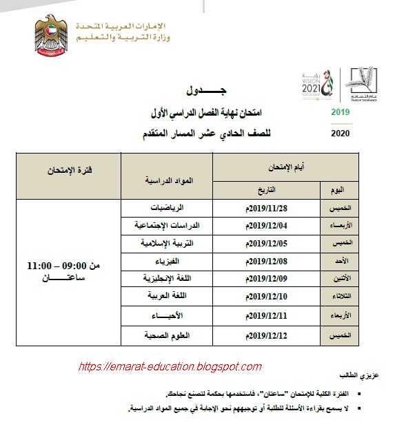 جدول امتحانات الوزارة  للصف الحادى عشر المسار المتقدم الفصل الاول 2019-2020 مدارس الامارات