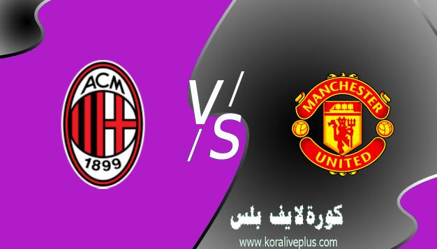 مشاهدة مباراة ميلان ومانشستر يونايتد بث مباشر اليوم كورة لايف 18-03-2021 في الدوري الأوروبي