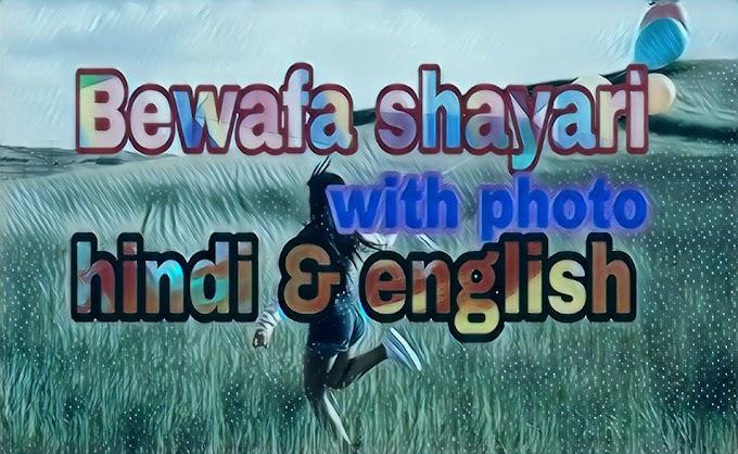 100+ bewafa shayari with image download || bewafa shayari for girl friend ||