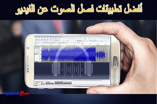 أفضل تطبيقات Android التي يمكن استخدامها لإزالة الصوت من أي فيديو.