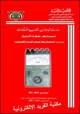 تحميل كتاب جهاز قياس القدرة الكهربائية ، قراءة وتحميل كتاب جهاز قياس القدرة الكهربائية pdf أونلاين، شرح وطريقة عمل جهاز قياس القدرة الكهربائية، كيف نقيس القدرة الكهربائية