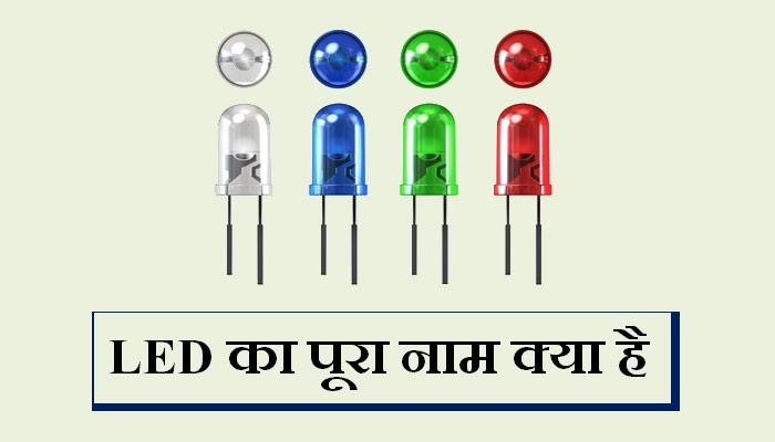 LED Full form in Hindi – एलईडी क्या है?