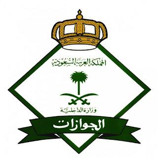 الجوازات السعودية توجه رسالة لجميع المغتربين وتطلبهم بالتقيد بها