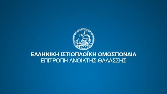 Επιστολή παραίτησης όλων των μελών της Επιτροπής Ανοιχτής Θαλάσσης της Ελληνικής Ιστιοπλοϊκής Ομοσπονδίας
