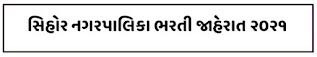 Shihor Nagarpalika Recruitment 2021 for Fire Inspector Vacancy