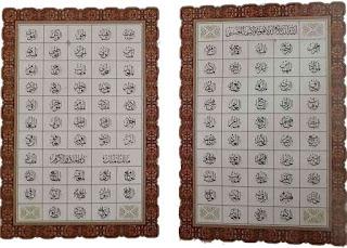 Amaul husna arab, latin dan Artinya Serta manfaatnya