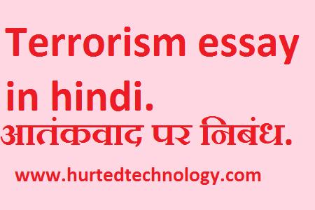 Terrorism essay in hindi | Terrorism in hindi.