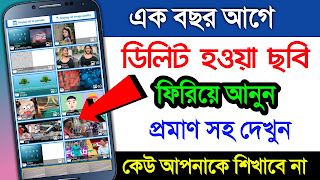 How to Restore and Recovery one year ago delete Photo new Tricks