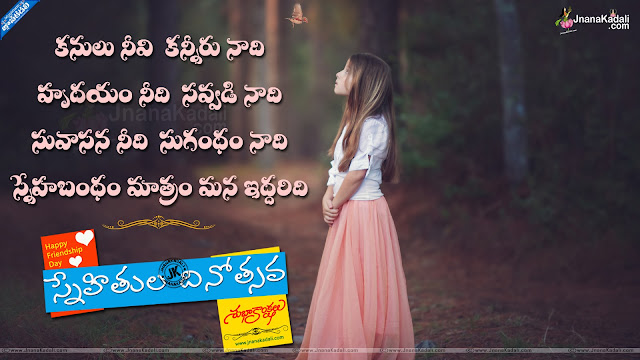 Here is Happy friendhsip day greetings in telugu, 2019 happy friendship day telugu greetings, latest happy friendship day telugu greetings, Beautiful telugu happy friendship day messages, Telugu friendship day quotes messages ideas pictures wallpapers photoes, Nice friendshipday greetings in telugu,Friendship day quotes in Telugu with Hd Wallpapers images, Best Friendshipday Quotes in telugu, Nice top friendshipday quotes in telugu, Heart touching friendship day quotes in telugu, Cool Quotes on Friendship day, Best Friendship day greetings in telugu, Nice Friendship Day wishes in telugu.