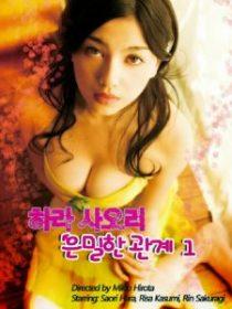 Virgin Relationship 1 ลองรักวัยบริสุทธิ์ 1 (2010) 18+