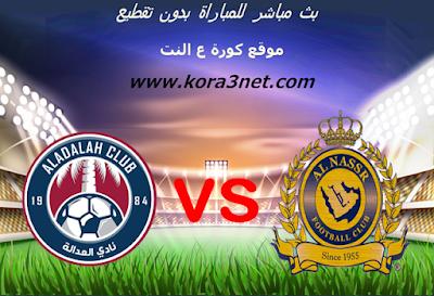 موعد مباراة النصر السعودى والعدالة اليوم 25-8-2020 الدورى السعودى