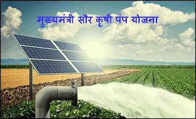 मुख्यमंत्री सोलर पंप योजना - Mukhyamantri Saur Krushi Pump Yojana