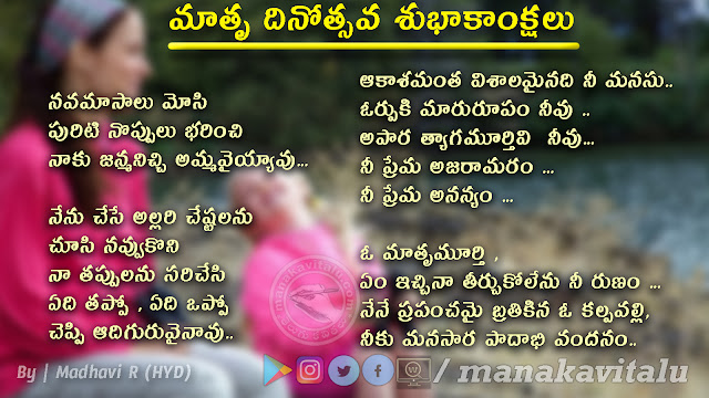 Mothers day kavithalu in Telugu