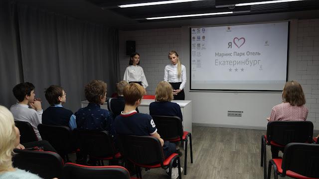 Сотрудники Конгресс-отеля «Маринс Парк Отель Екатеринбург» провели экскурсию для школьников в рамках профориентации