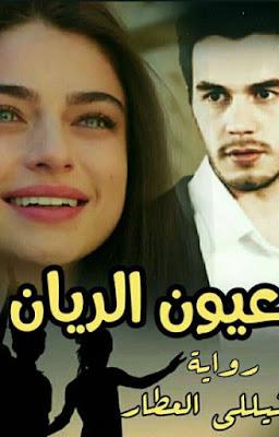 رواية عيون الريان كاملة  - نيللي العطار