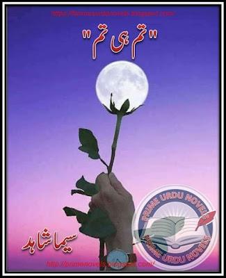 Tum he tum novel by Seema Shahid Episode 1