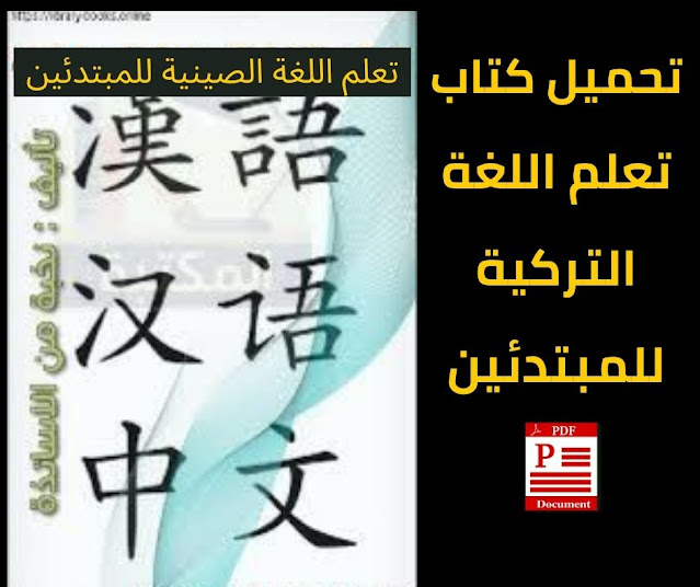 تحميل كتاب تعلم اللغة الصينية