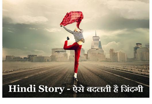 Hindi Story - ऐसे बदलती है जिंदगी