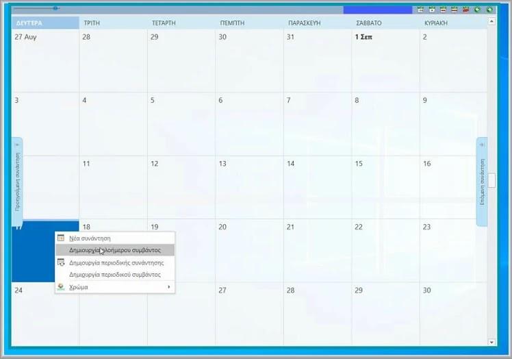 Outlook on the Desktop : Βάλτε το ημερολόγιο του Microsoft Outlook στην επιφάνεια εργασίας σας
