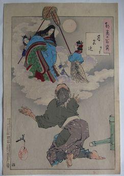月岡芳年 都幾の百姿(月百姿) 月宮迎 竹とり の浮世絵版画販売買取ぎゃらりーおおのです。愛知県名古屋市にある浮世絵専門店。