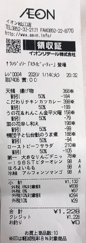 イオン 松江店 2020/1/14 のレシート