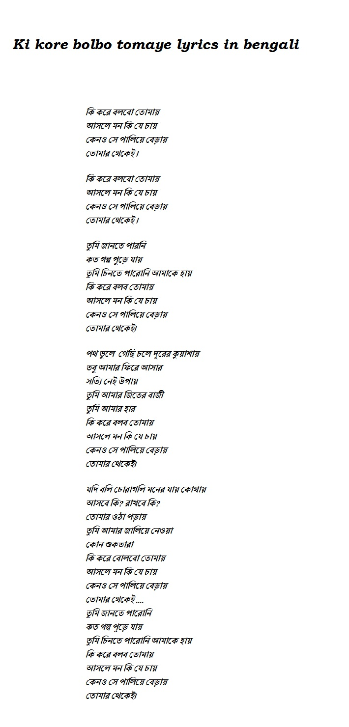 Ki kore bolbo tomaye lyrics in bengali