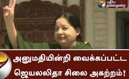 Jayalalithaa's statue kept without permission has removed near Tiruvallur | #JayalalithaaStatue