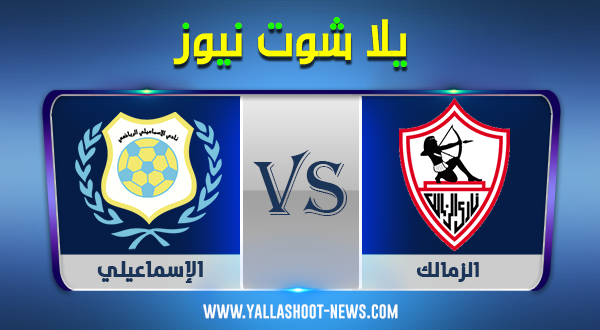 مشاهدة مباراة الزمالك والإسماعيلي بث مباشر اليوم 26-10-2020 الدوري المصري