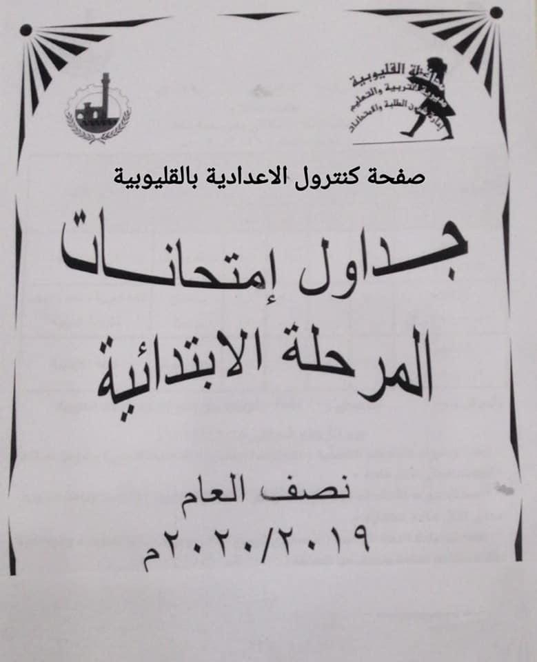 جدول امتحانات نصف العام الترم الأول محافظة القليوبية 2021