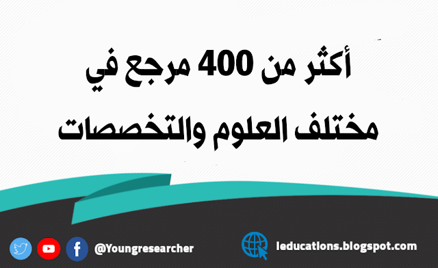 more than 400 sources with different disciplines