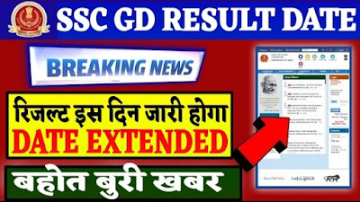Postponed SSC GD Result Date 2019