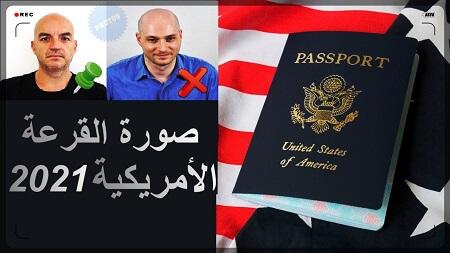 كيفية تعديل صورة القرعة الأمريكية 2021 طريقة عمل تعديل صورة الهجرة العشوائية
