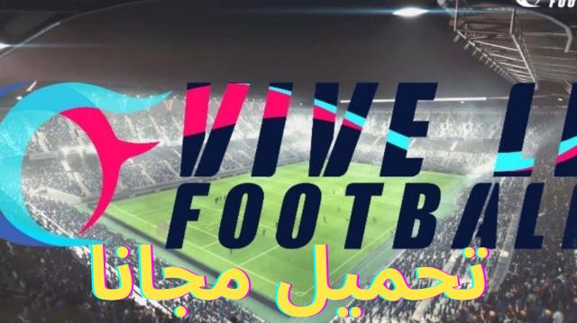 تحميل لعبة vive le football للاندرويد و الايفون أفضل لعبة كرة القدم  2021