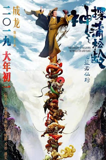 Download Film The Knight of Shadows: Between Yin and Yang (2019) Subtitle Indonesia