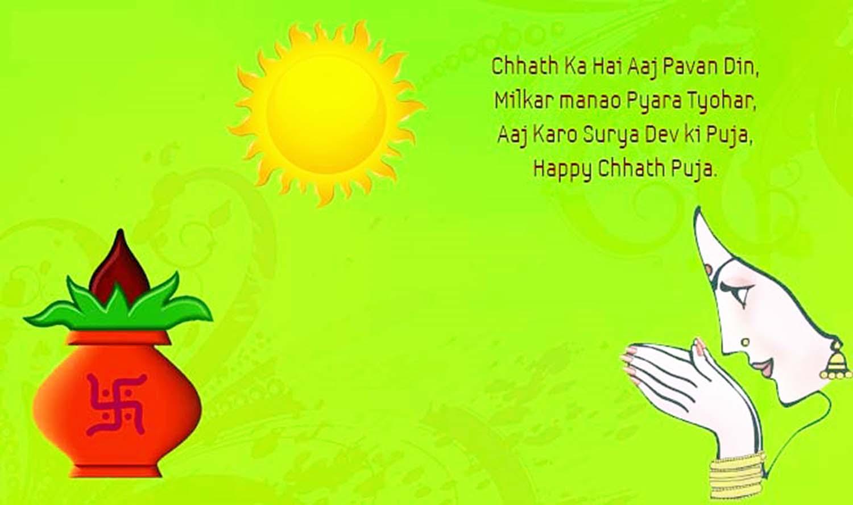 chhath puja shayari hindi
