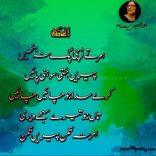 NoorulAin Sadia Poetry -Urdu Punjabi Poetry With Text SMS