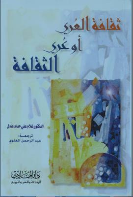 كتاب ثقافة العُري أو عُري الثقافة