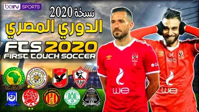 تحميل لعبة fts 2020 الدوري المصري والفرق العربية - خبير تك